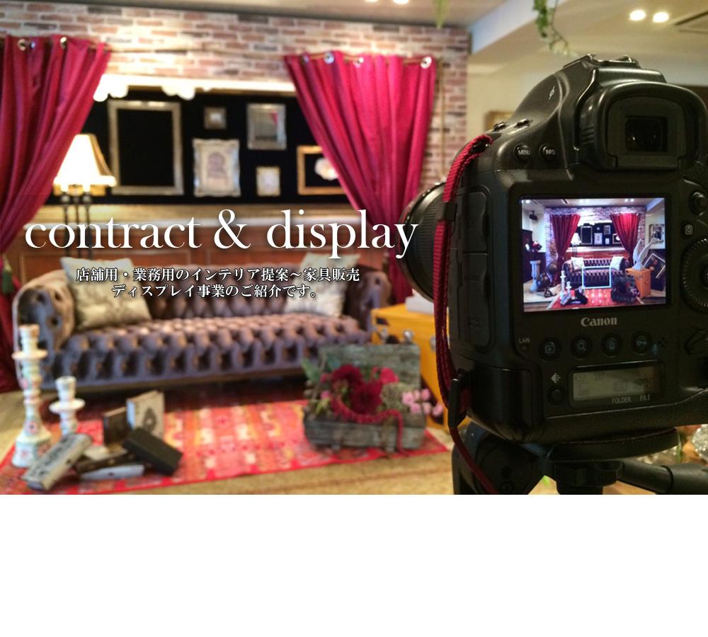 店舗・業務用のインテリア〜家具販売、ディスプレイ事業のご紹介です