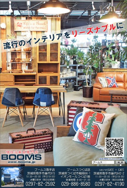 Couta Living+4月BOOMS