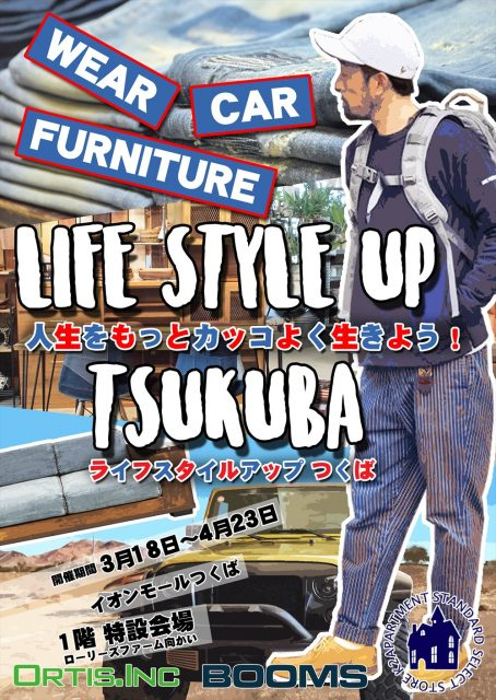 life style up ポスターB2